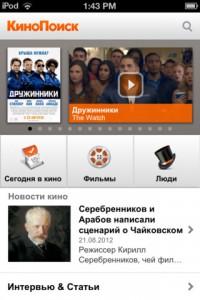 Приложение Кинопоиск для ОС Android