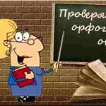 Проверка орфографии и пунктуации онлайн фото