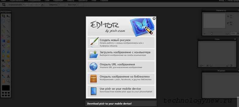 Бесплатный онлайн редактор Pixlr (Photoshop Lite) - альтернатива фотошоп обзор