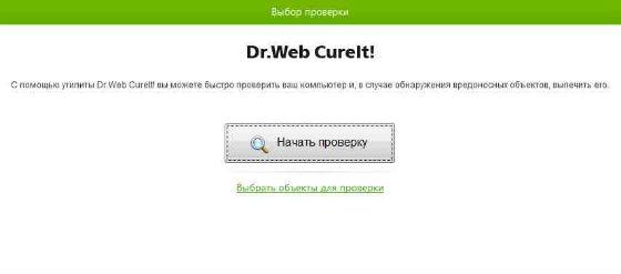 проверка на вирусы онлайн фото